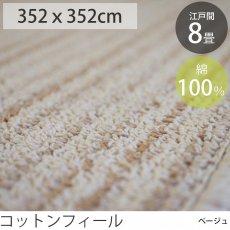 コットン100%お肌に優しいカーペット 江戸間8畳 コットンフィール ベージュ■品薄