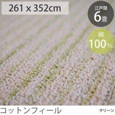 コットン100%お肌に優しいカーペット 江戸間6畳 『コットンフィール』 グリーン