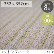 コットン100%お肌に優しいカーペット 江戸間8畳 コットンフィール グリーン