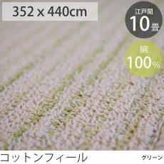コットン100%お肌に優しいカーペット 江戸間10畳 コットンフィール グリーン