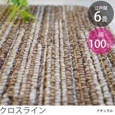 シンプルでラインがきれいな防音カーペット  江戸間6畳 『クロスライン』 ナチュラル