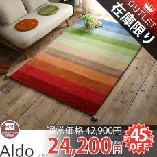 鮮やかな色彩でお部屋の雰囲気が明るく!ギャッベラグマット 『アルド ラグ』■190x240:完売