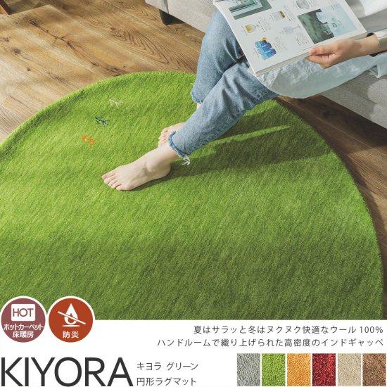 キヨラ円形