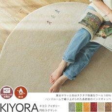 超激安!天然羊毛インド製手織りギャベの円形ラグマット『キヨラ アイボリー 円形ラグマット』