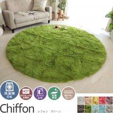 大人気!洗えるスベリ止め付きマイクロファイバーロングシャギーラグ 『シフォン 円形/グリーン』