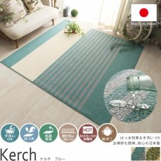 はっ水効果付!安心の日本製デザインラグ『ケルチ ブルー』