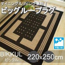 日本製の高機能モダンダイニングラグ 『ビックル/ブラック』 220x250cm