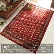 最高級のウィルトン織りカーペット 『ルグレ レッド』■160x230:欠品中 入荷未定