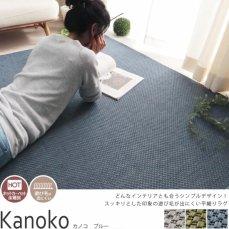 平織りの清潔感漂うシンプルウィルトン織ラグ 『カノコ ブルー』■完売