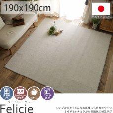 天然素材綿混で爽やかなコットンラグ フェリシー グレー 190x190cm