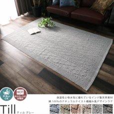 手洗いOK!綿100%縄編み風デザインラグ『ティル グレー』■全サイズ:欠品中(1月上旬発送予定)