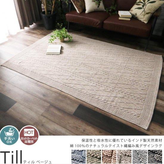 綿100%縄編み風デザインラグ ティル