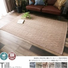 手洗いOK!綿100%縄編み風デザインラグ『ティル ブラウン 約130×190cm』