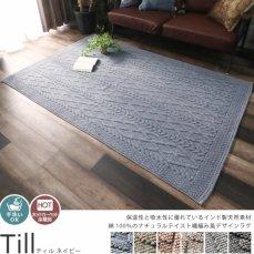 手洗いOK!綿100%縄編み風デザインラグ『ティル ネイビー 約130×190cm』