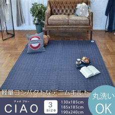 綿100%の洗えるデニムキルトラグ 『チャオ ブルー』■全サイズ:完売