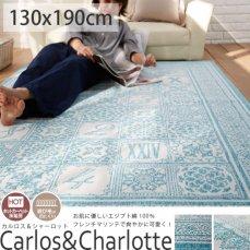 肌に優しいエジプト綿100%フレンチマリンテイストラグ 『カルロス&シャーロット 130x190cm』■シャーロット:完売