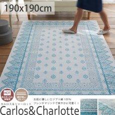 肌に優しいエジプト綿100%フレンチマリンテイストラグ 『カルロス&シャーロット 190x190cm』■シャーロット:完売