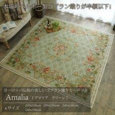 本場のベルギー製おしゃれなデザインのゴブラン織りラグ 【アマリア グリーン】■240x330:品薄