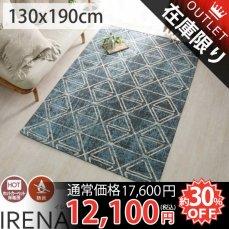 ヴィンテージデザインのゴブラン織りラグ 『イレナ』 130x190cm■3007:完売