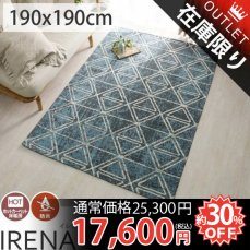 ヴィンテージデザインのゴブラン織りラグ 『イレナ』 190x190cm■No.2034/3007:品薄