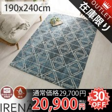ヴィンテージデザインのゴブラン織りラグ 『イレナ』 190x240cm■3007:完売