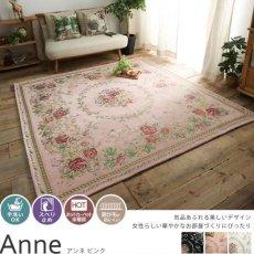 手洗いOK!繊細で優美な激安ゴブラン織りラグ 『アンネ ピンク』