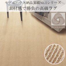良質ウールの高機能ラグ 261x352cm 約6畳 ウールライン ■全サイズ:欠品(次回入荷未定)