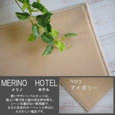 100サイズ 高級素材メリノウール使用のカーペット メリノホテル アイボリー
