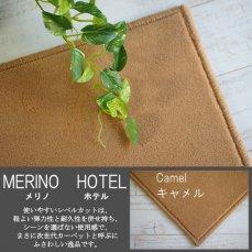 100サイズ 高級素材メリノウール使用のカーペット メリノホテル キャメル