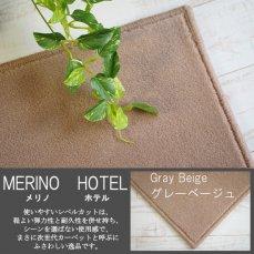 100サイズ 高級素材メリノウール使用のカーペット メリノホテル グレーベージュ