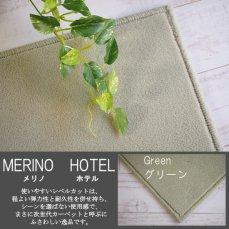 100サイズ 高級素材メリノウール使用のカーペット メリノホテル グリーン■1月上旬発送予定