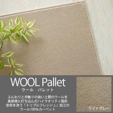 空気を洗うトリプルフレッシュ!ウール100%の100サイズカーペット【ウールパレット ライトグレー】