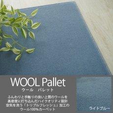 空気を洗うトリプルフレッシュ!ウール100%の100サイズカーペット【ウールパレット ライトブルー】