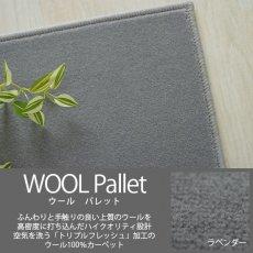 空気を洗うトリプルフレッシュ!ウール100%の100サイズカーペット【ウールパレット ラベンダー】