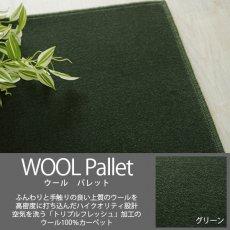 空気を洗うトリプルフレッシュ!ウール100%の100サイズカーペット【ウールパレット グリーン】