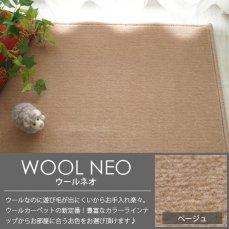 100サイズ 遊び毛の出にくい高機能ウールカーペット 【ウールネオ ベージュ】