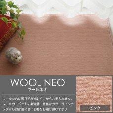 100サイズ 遊び毛の出にくい高機能ウールカーペット 【ウールネオ ピンク】