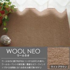 100サイズ 遊び毛の出にくい高機能ウールカーペット 【ウールネオ ライトブラウン】