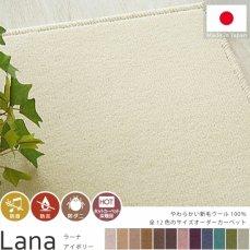 羊毛100%プレーンカット100サイズオーダーカーペット【ラーナ アイボリー】
