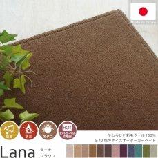 羊毛100%プレーンカット100サイズオーダーカーペット【ラーナ ブラウン】