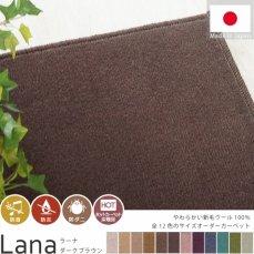 羊毛100%プレーンカット100サイズオーダーカーペット【ラーナ ダークブラウン】