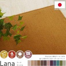 羊毛100%プレーンカット100サイズオーダーカーペット【ラーナ キャメル】