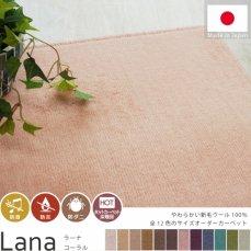 羊毛100%プレーンカット100サイズオーダーカーペット【ラーナ コーラル】