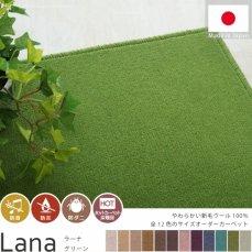 羊毛100%プレーンカット100サイズオーダーカーペット【ラーナ グリーン】