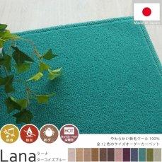 羊毛100%プレーンカット100サイズオーダーカーペット【ラーナ ターコイズブルー】