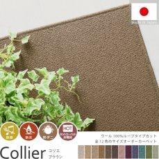 羊毛100%ループタイプ100サイズオーダーカーペット【コリエ ブラウン】