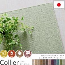 羊毛100%ループタイプ100サイズオーダーカーペット【コリエ ライトグリーン】