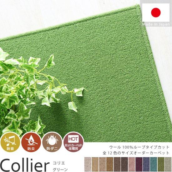 羊毛100%ループタイプ100サイズオーダーカーペット【コリエ グリーン】