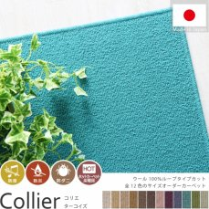 羊毛100%ループタイプ100サイズオーダーカーペット【コリエ ターコイズブルー】