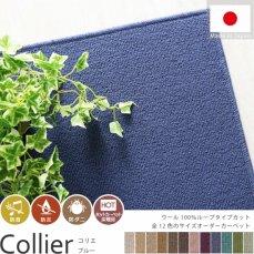羊毛100%ループタイプ100サイズオーダーカーペット【コリエ ブルー】